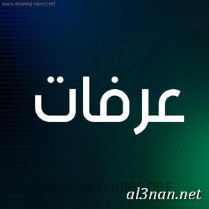 صوراسم-عرفات،-خلفيات-اسم-عرفات،-رمزيات-اسم-عرفات_00392 صور اسم عرفات 2020,خلفيات اسم عرفات ,رمزيات اسم عرفات