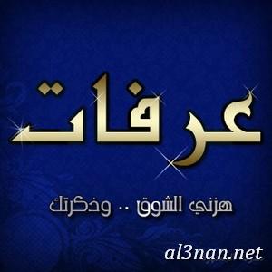 صوراسم-عرفات،-خلفيات-اسم-عرفات،-رمزيات-اسم-عرفات_00393 صور اسم عرفات 2020,خلفيات اسم عرفات ,رمزيات اسم عرفات