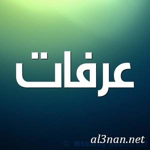 صوراسم-عرفات،-خلفيات-اسم-عرفات،-رمزيات-اسم-عرفات_00394 صور اسم عرفات 2020,خلفيات اسم عرفات ,رمزيات اسم عرفات