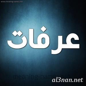 صوراسم-عرفات،-خلفيات-اسم-عرفات،-رمزيات-اسم-عرفات_00397 صور اسم عرفات 2020,خلفيات اسم عرفات ,رمزيات اسم عرفات