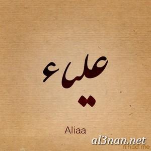 صوراسم-علياء،-خلفيات-اسم-علياء،-رمزيات-اسم-علياء_00002 صور اسم علياء ، خلفيات اسم علياء ، رمزيات اسم علياء