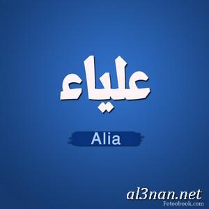 صوراسم-علياء،-خلفيات-اسم-علياء،-رمزيات-اسم-علياء_00003 صور اسم علياء ، خلفيات اسم علياء ، رمزيات اسم علياء
