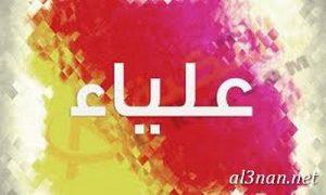 صوراسم-علياء،-خلفيات-اسم-علياء،-رمزيات-اسم-علياء_00016-300x180 صور اسم علياء ، خلفيات اسم علياء ، رمزيات اسم علياء