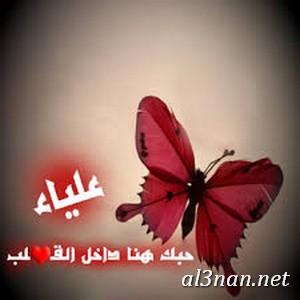 صوراسم-علياء،-خلفيات-اسم-علياء،-رمزيات-اسم-علياء_00029 صور اسم علياء ، خلفيات اسم علياء ، رمزيات اسم علياء