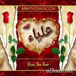 صوراسم-علياء،-خلفيات-اسم-علياء،-رمزيات-اسم-علياء_00032 صور اسم علياء ، خلفيات اسم علياء ، رمزيات اسم علياء