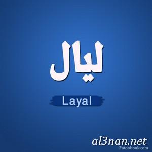 صوراسم-ليال،-خلفيات-اسم-ليال،-رمزيات-اسم-ليال_00217 صور اسم ليال ، خلفيات اسم ليال ، رمزيات اسم ليال