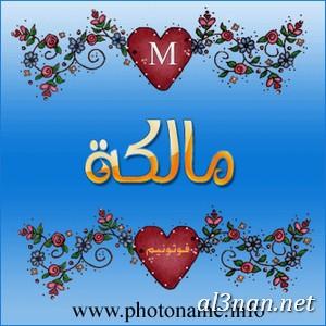 صوراسم-مالكة-،-خلفيات-اسم-مالكه،-رمزيات-اسم-مالكة_00333 صور اسم مالكة 2020,خلفيات اسم مالكة ,رمزيات اسم مالكة