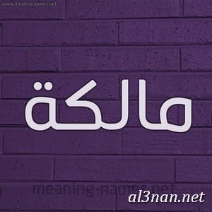 صوراسم-مالكة-،-خلفيات-اسم-مالكه،-رمزيات-اسم-مالكة_00339 صور اسم مالكة 2020,خلفيات اسم مالكة ,رمزيات اسم مالكة