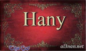 صوراسم-هاني،-خلفيات-اسم-هاني،-رمزيات-اسم-هاني_00105-300x177 صور اسم هاني، خلفيات اسم هاني، رمزيات اسم هاني