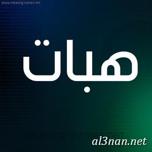صوراسم-هبات،-خلفيات-اسم-هبات،-رمزيات-اسم-هبات_00134 صور اسم هبات، خلفيات اسم هبات ، رمزيات اسم هبات