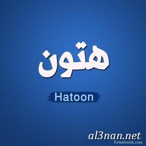 صوراسم-هتون،-خلفيات-لاسم-هتون،-رمزيات-لاسم-هتون_00468 صور اسم هتون ، خلفيات اسم هتون، رمزيات اسم هتون