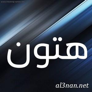 صوراسم-هتون،-خلفيات-لاسم-هتون،-رمزيات-لاسم-هتون_00482 صور اسم هتون ، خلفيات اسم هتون، رمزيات اسم هتون