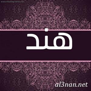 صوراسم-هند،-خلفيات-اسم-هند،-رمزيات-اسم-هند_00315 صور اسم هند2020,خلفيات اسم هند ,رمزيات اسم هند