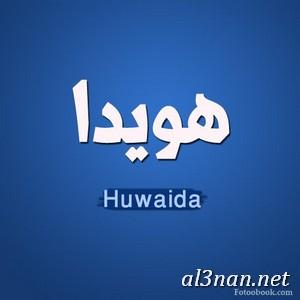 صوراسم-هويدا،-خلفيات-اسم-هويدا،-رمزيات-اسم-هويدا_00334 صور اسم هويدا2020,خلفيات اسم هويدا ,رمزيات اسم هويدا
