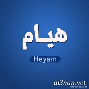 صوراسم-هيام،-خلفيات-اسم-هيام،-رمزيات-اسم-هيام_00156 صور اسم هيام ، خلفيات اسم هيام  ، رمزيات اسم هيام
