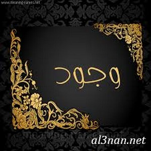 صوراسم-وجود،-خلفيات-اسم-وجود-رمزيات-اسم-وجود_00256 صور اسم وجود ، خلفيات اسم وجود ، رمزيات اسم وجود