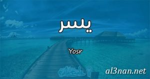 صوراسم-يسر،-خلفيات-اسم-يسر،-رمزيات-اسم-يسر_00310-300x158 صور اسم يسر ، خلفيات اسم يسر ، رمزيات اسم يسر