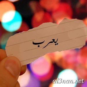 صوراسم-يعرب،-خلفيات-اسم-يعرب،-رمزيات-اسم-يعرب_00319 صور اسم يعرب ، خلفيات اسم يعرب ، رمزيات اسم يعرب