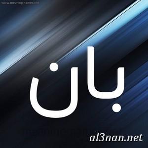 صورايم-بان،-خلفيات-اسم-بان،-رمزيات-اسم-بان_00535 صور اسم  بان 2020,خلفيات اسم  بان ,رمزيات اسم  بان
