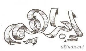 صور-اسم-ابراهيم-،خلفيات-لاسم-ابراهيم-،رمزيات-لاسم-ابراهيم_00009-300x180 صور اسم ابراهيم ، خلفيات اسم ابراهيم ، رمزيات اسم ابراهيم