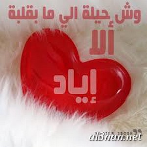 صور-اسم-اياد،-خلفيات-اسم-اياد-رمزيات-اسم-اياد_00269 صور اسم اياد ، خلفيات اسم اياد ، رمزيات اسم اياد