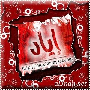 صور-اسم-اياد،-خلفيات-اسم-اياد-رمزيات-اسم-اياد_00274 صور اسم اياد ، خلفيات اسم اياد ، رمزيات اسم اياد