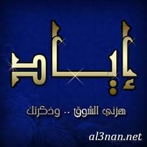 صور-اسم-اياد،-خلفيات-اسم-اياد-رمزيات-اسم-اياد_00276 صور اسم اياد ، خلفيات اسم اياد ، رمزيات اسم اياد