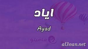 صور-اسم-اياد،-خلفيات-اسم-اياد-رمزيات-اسم-اياد_00277-300x168 صور اسم اياد ، خلفيات اسم اياد ، رمزيات اسم اياد