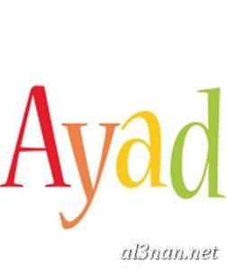 صور-اسم-اياد،-خلفيات-اسم-اياد-رمزيات-اسم-اياد_00281-252x300 صور اسم اياد ، خلفيات اسم اياد ، رمزيات اسم اياد