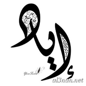 صور-اسم-اياد،-خلفيات-اسم-اياد-رمزيات-اسم-اياد_00289 صور اسم اياد ، خلفيات اسم اياد ، رمزيات اسم اياد