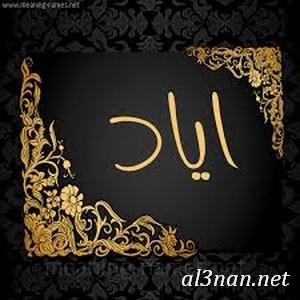 صور-اسم-اياد،-خلفيات-اسم-اياد-رمزيات-اسم-اياد_00297 صور اسم اياد ، خلفيات اسم اياد ، رمزيات اسم اياد