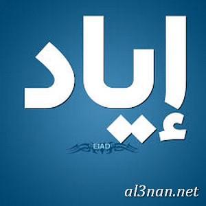 صور-اسم-اياد،-خلفيات-اسم-اياد-رمزيات-اسم-اياد_00298 صور اسم اياد ، خلفيات اسم اياد ، رمزيات اسم اياد