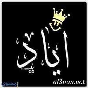 صور-اسم-اياد،-خلفيات-اسم-اياد-رمزيات-اسم-اياد_00300 صور اسم اياد ، خلفيات اسم اياد ، رمزيات اسم اياد