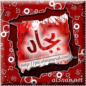 صور-اسم-بجاد،-خلفيات-اسم-بجاد-رمزيات-اسم-بجاد_00355 صور اسم بجاد، خلفيات اسم بجاد، رمزيات اسم بجاد