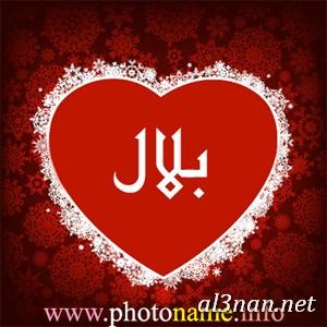 صور-اسم-بلال،-خلفيات-اسم-بلال-رمزيات-اسم-بلال_00360 صور اسم بلال ، خلفيات اسم بلال ، رمزيات اسم بلال