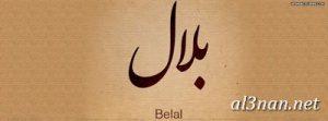 صور-اسم-بلال،-خلفيات-اسم-بلال-رمزيات-اسم-بلال_00369-300x111 صور اسم بلال ، خلفيات اسم بلال ، رمزيات اسم بلال
