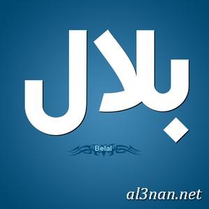 صور-اسم-بلال،-خلفيات-اسم-بلال-رمزيات-اسم-بلال_00376 صور اسم بلال ، خلفيات اسم بلال ، رمزيات اسم بلال