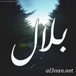 صور-اسم-بلال،-خلفيات-اسم-بلال-رمزيات-اسم-بلال_00378 صور اسم بلال ، خلفيات اسم بلال ، رمزيات اسم بلال
