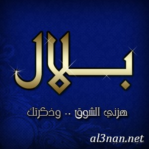 صور-اسم-بلال،-خلفيات-اسم-بلال-رمزيات-اسم-بلال_00382 صور اسم بلال ، خلفيات اسم بلال ، رمزيات اسم بلال