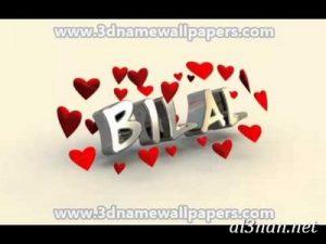صور-اسم-بلال،-خلفيات-اسم-بلال-رمزيات-اسم-بلال_00383-300x225 صور اسم بلال ، خلفيات اسم بلال ، رمزيات اسم بلال