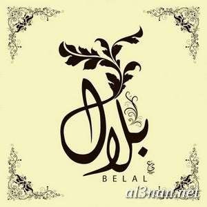 صور-اسم-بلال،-خلفيات-اسم-بلال-رمزيات-اسم-بلال_00384 صور اسم بلال ، خلفيات اسم بلال ، رمزيات اسم بلال