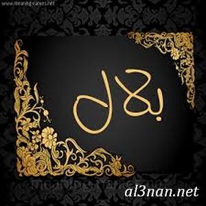 صور-اسم-بلال،-خلفيات-اسم-بلال-رمزيات-اسم-بلال_00387 صور اسم بلال ، خلفيات اسم بلال ، رمزيات اسم بلال