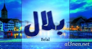 صور-اسم-بلال،-خلفيات-اسم-بلال-رمزيات-اسم-بلال_00388-300x160 صور اسم بلال ، خلفيات اسم بلال ، رمزيات اسم بلال