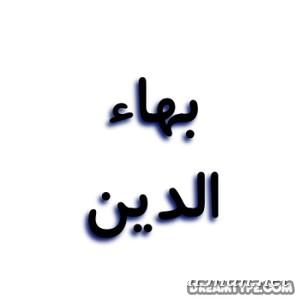 صور-اسم-بهاء-الدين-،-خلفيات-اسم-بهاء-الدين-،رمزيات-اسم-بهاء-الدين_00241 صور اسم بهاء الدين 2020,خلفيات اسم بهاء الدين ,رمزيات اسم بهاء الدين