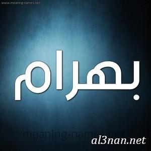 صور-اسم-بهرام-،خلفيات-اسم-بهرام-،-رمزيات-اسم-بهرام_00290 صور اسم بهرام 2020,خلفيات اسم بهرام ,رمزيات اسم بهرام