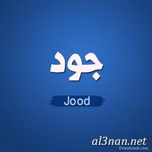 صور-اسم-جود،-خلفيات-اسم-جود-رمزيات-اسم-جود_00409 صور اسم جود، خلفيات اسم جود ، رمزيات اسم جود
