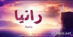 صور-اسم-رانيا-،-خلفيات-اسم-رانيا،رمزيات-اسم-رانيا_00012-300x156 صور اسم رانيا ، خلفيات اسم رانيا ، رمزيات اسم رانيا