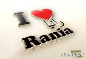 صور-اسم-رانيا-،-خلفيات-اسم-رانيا،رمزيات-اسم-رانيا_00032-300x206 صور اسم رانيا ، خلفيات اسم رانيا ، رمزيات اسم رانيا