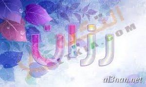 صور-اسم-رزان-خلفيات-اسم-رزان-رمزيات-اسم-رزان_00102-300x180 صور اسم رزان , خلفيات اسم رزان , رمزيات اسم رزان