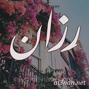 صور-اسم-رزان-خلفيات-اسم-رزان-رمزيات-اسم-رزان_00110 صور اسم رزان , خلفيات اسم رزان , رمزيات اسم رزان